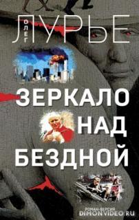 Зеркало над бездной - Олег Лурье