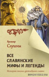 Все славянские мифы и легенды - Яромир Слушны