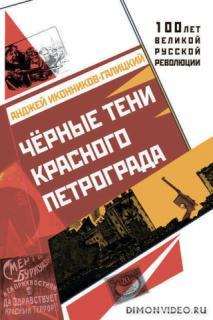 Черные тени красного Петрограда - Анджей Иконников-Галицкий