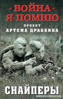 Снайперы - Артем Драбкин