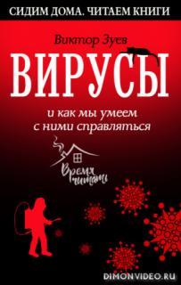Вирусы и как мы умеем с ними справляться - Виктор Зуев