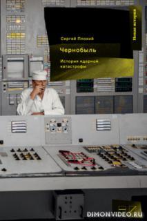 Чернобыль: История ядерной катастрофы - Сергей Плохий