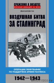 Воздушная битва за Сталинград - Дмитрий Дегтев