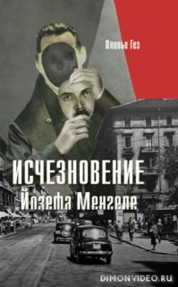 Исчезновение Йозефа Менгеле - Оливье Гез