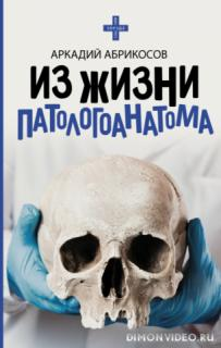 Из жизни патологоанатома - Аркадий Абрикосов