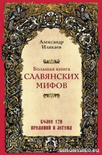 Большая книга славянских мифов - Александр Иликаев