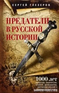 Предатели в русской истории - Сергей Глезеров