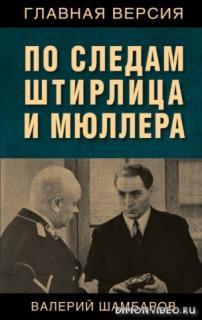 По следам Штирлица и Мюллера - Валерий Шамбаров