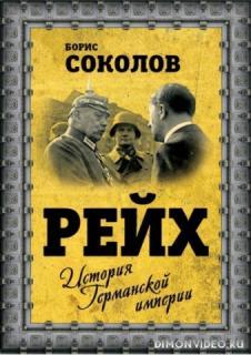 Рейх. История германской империи - Борис Соколов