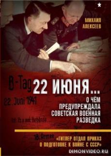 22 июня… О чём предупреждала советская военная разведка - Михаил Алексеев