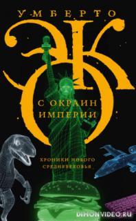 С окраин империи. Хроники нового средневековья - Умберто Эко