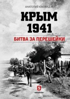 Крым 1941. Битва за перешейки - Анатолий Юновидов