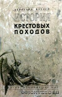 История крестовых походов - Бернгард фон Куглер