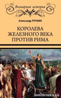 Королева железного века против Рима - Александр Речкин
