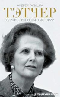 Тэтчер. Великие личности в истории - Андрей Галушка