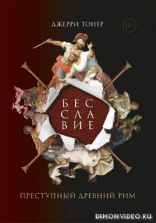Бесславие: Преступный Древний Рим - Джерри Тонер