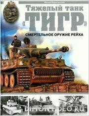 "Тяжелый танк ""Тигр"" - Михаил Барятинский"
