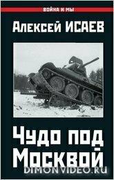 Чудо под Москвой - Алексей Исаев