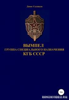 Вымпел группа специального назначения КГБ СССР - Денис Соловьев