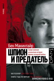 Шпион и предатель. Самая громкая шпионская история времен холодной войны - Бен Макинтайр