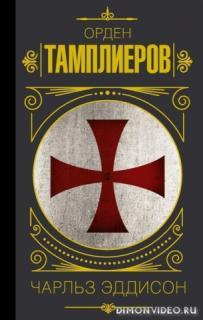 Тамплиеры. История ордена рыцарей-храмовников - Чарльз Эддисон