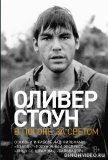 В погоне за светом - Оливер Стоун
