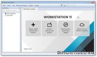 VMware Workstation Lite