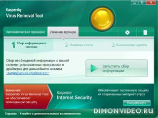Kaspersky Virus Removal Tool 2011 [01.08.2013]