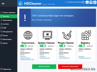 HDCleaner 1.246