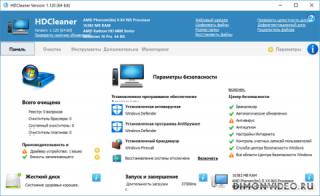 HDCleaner 1.209