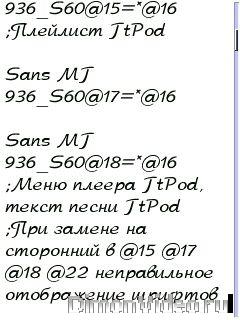 FontRouter.ini для 6120c