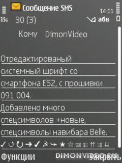 Шрифт Е52