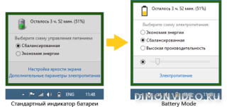 Battery Mode + Portable