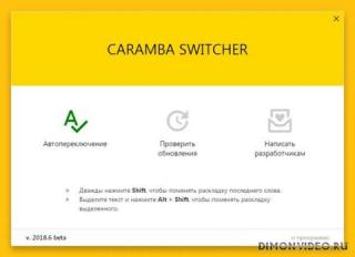 Caramba Switcher 2018.10.02 Beta