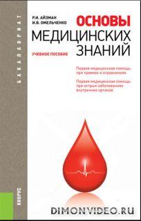 Основы медицинских знаний - Айзман Р. Омельченко И.