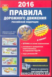 Правила дорожного движения РФ 2016