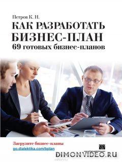 Как разработать бизнес-план. 69 готовых бизнес-планов. Константин Петров