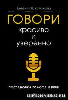 Постановка голоса и речи. Евгения Шестакова