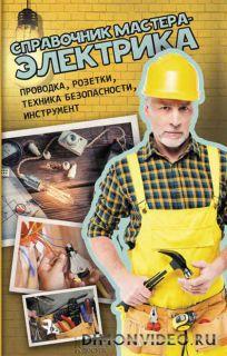 Справочник мастера-электрика. Проводка, розетки, техника безопасности, инструмент - Валерий Новак