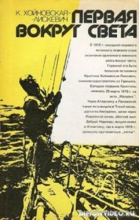 Первая вокруг света - Кристина  Хойновская-Лискевич