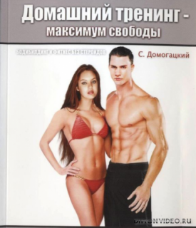 Домашний тренинг - Максимум свободы - Серж Домогацкий