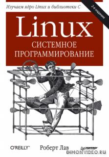 Linux. Системное программирование - Роберт Лав