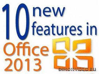 Что нового в MS Office 2013