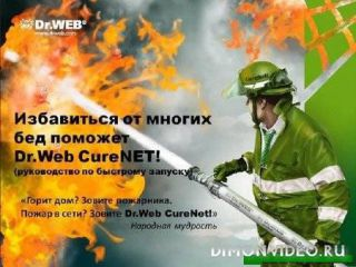 Видеоурок по настройке и использованию Dr.Web CureNET!