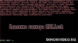 Удаление баннера MBR.Lock (2011)