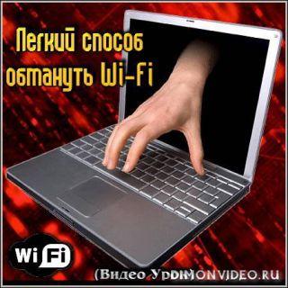 Легкий способ обмануть Wi-Fi (Видео Урок)