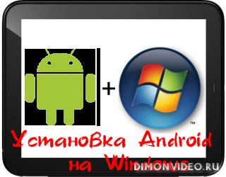 Установка Android на Windows (2012)