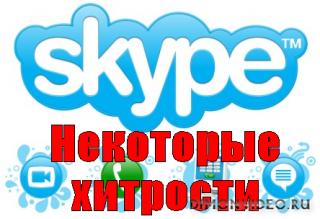 Некоторые хитрости Skype (2012)