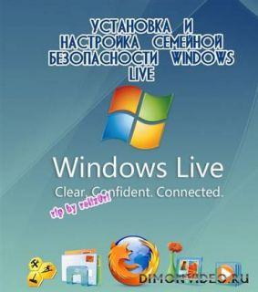 Установка и настройка Семейной безопасности Windows Live (2012)