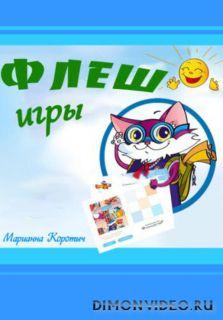 Сборник детских флеш - игр (Марианна Коротыч, Ирина Коротыч)